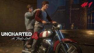 Uncharted 4: A Thief's End. Прохождение #1. Нейтан вернулся.