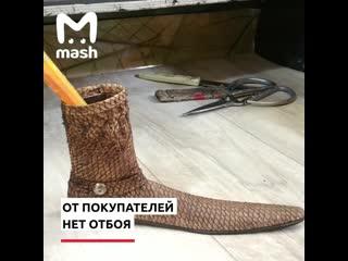 В Астрахани мастер делает обувь и кошельки из рыбных отходов
