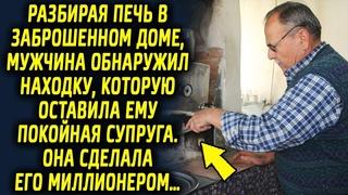 Разбирая печь в заброшенном доме, мужчина обнаружил находку, которую оставила ему десять лет назад…