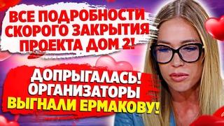 Дом 2 Новости и Слухи (). С Ермаковой решили попрощаться!