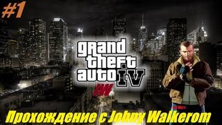 Grand Theft Auto IV Прохождение с Johny Walkerom Часть 1