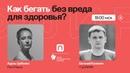 Бег инструкция к самому доступному виду спорта / Евгений Калинин на ПостНауке