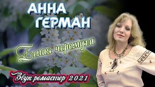 Анна Герман & Лейся Песня - Белая черемуха (1977, звук ремастер 2021)