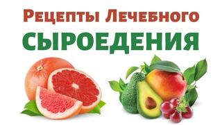 Рецепты лечебного сыроедения от йогатерапевта