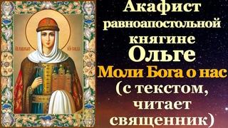 Акафист святой равноапостольной княгине Ольге