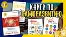 ТОП-7 книг по саморазвитию. Робин Шарма, Стивен Кови и др.
