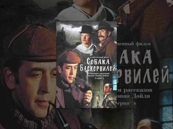 Собака Баскервилей 2 серия Приключения Шерлока Холмса и доктора Ватсона