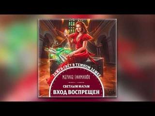 Марина Ефиминюк - Светлым магам вход воспрещен (аудиокнига)