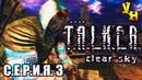 S.T.A.L.K.E.R. Clear Sky СТАЛКЕР Чистое небо Мастер Серия 3 Детектор Велес