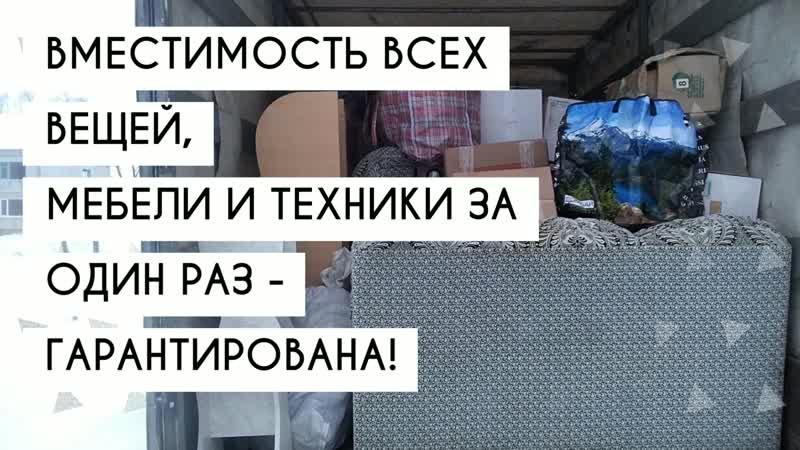 Заказывай у нас грузотакси и грузчиков Соотношение цены и качества