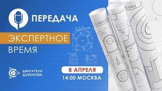 Новости компании «Совэлмаш» и ответы на вопросы зрителей I«Экспертное время» с участием Д.А.Дуюнова