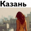 Казань | Казань. Куда пойти?