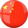 Китайский язык | Китай