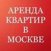 Сдать Снять квартиру в Москве Аренда
