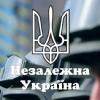 Незалежна Україна
