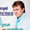 Grigory Gerasimov