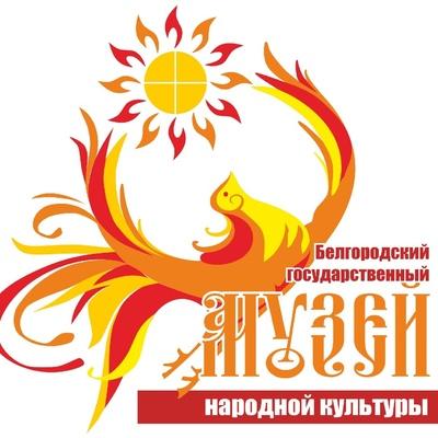 Muzey Narodnoy-Kultury, Belgorod
