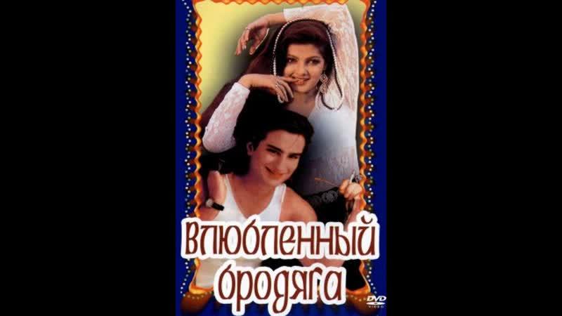 Влюбленный бродяга Aashik Aawara 1993