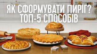 How-To: ТОП-5 способів декору пирогів