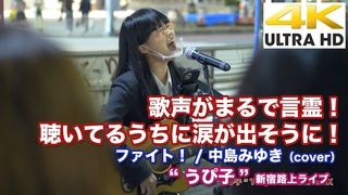 【4K】歌声がまるで言霊!聴いてるうちに涙が出そうに… ファイト! / 中&