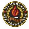 """Поисковый отряд """"Ориентир"""" (г. Челябинск)"""