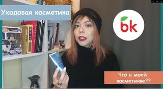 Разбор моей косметички | Белорусская косметика | Уходовые средства, которые я использую | Зима 2021