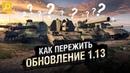 КАК ТЕПЕРЬ ИГРАТЬ НА АРТЕ Жизнь после 1.13 - От GALKIN World of Tanks