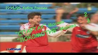 """1995/96 Кубок России. Финал. """"Спартак"""" Москва - """"Локомотив"""" Москва - 2:3."""