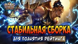 СТАБИЛЬНАЯ СБОРКА ДЛЯ ПОДНЯТИЯ РЕЙТИНГА! Магические Шахматы Мобайл Легенд Magic Chess Mobile Legends