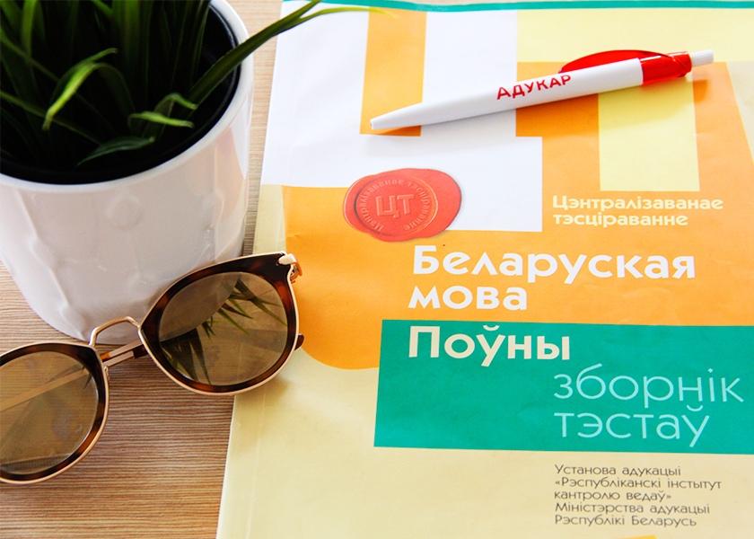 Падрыхтавацца да здачы ЦТ па беларускай мове