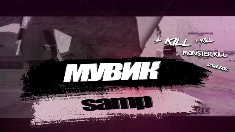 КОРОЛЬ М4 МУВИК В GTA SAMP FRAG MOVIE IN SAMP!