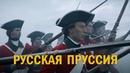 РУССКАЯ ПРУССИЯ. ФИЛЬМ АЛЕКСЕЯ ДЕНИСОВА (2019) | HISTORY LAB