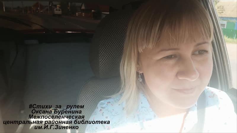 Оксана Буренина