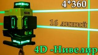 Svarog 4D НЕДОРОГОЙ, КРУТОЙ, УНИВЕРСАЛЬНЫЙ лазерный нивелир 2020 с хорошей комплектацией!