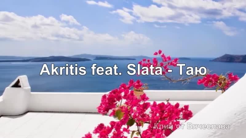 Akritis и Slata - Таю