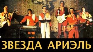ЗВЕЗДА АРИЭЛЬ. ВАЛЕРИЙ ЯРУШИН. Легендарная группа 70-80-x, ансамбль ВИА Ариэль