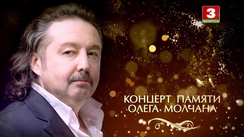 Олег Молчан Я несу вам дар