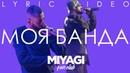 Miyagi Эндшпиль feat МанТана - Моя Банда (Lyric video)