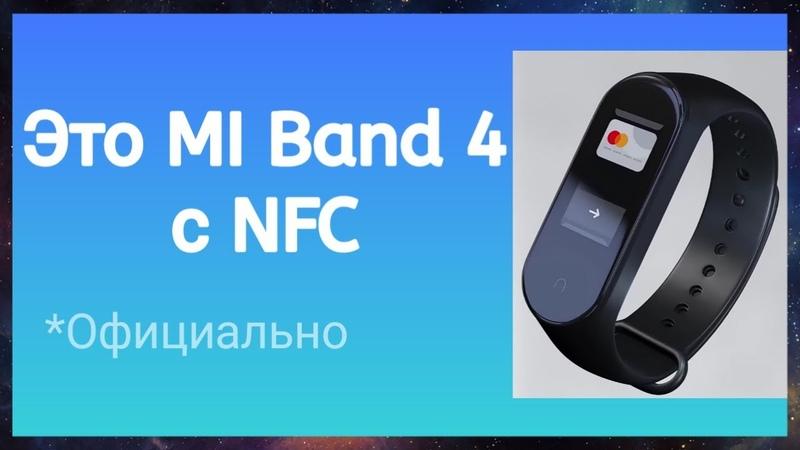 Mi Band 4 c NFC Как Оплачивать