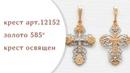 Золотой освященный крест арт.12152