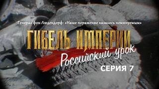 Гибель империи. Российский урок. 7-я серия