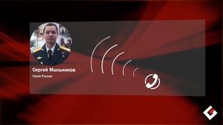 Обращение Героя России к севастопольцам