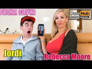 Rebecca Moore, Jordi порно с русской озвучкой, milf, инцест, Big tits, blowjob, sex, porno 18+, изменила мужу с сыном, milf