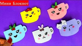 Поделки из бумаги Мини Блокнот книжка / DIY MINI NOTEBOOKS - DIY BACK TO SCHOOL / Origami notebook
