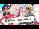 Клип Белый мотылёк Леди Баг и Супер Кот