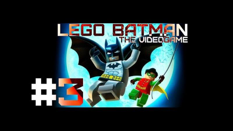 Прохождение LEGO Batman:The Videogame БЭТМОБИЛЬ 3