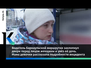 Водитель барнаульской маршрутки захлопнул двери перед лицом женщины и увёз её дочь