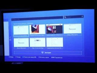 PlayStation 4: Как работает браузер PS4? Хорошо. Очень хорошо.