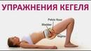 Упражнения Кегеля для Женщин. Как выполнять упражнения Кегеля в домашних условиях.