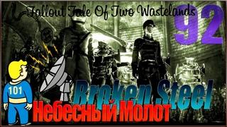 Fallout Tale of Two Wastelands #92 Небесный Молот / Broken Steel